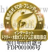 株式会社FDR・フレンディア公認 ドクター・水素水プレミアム インターネット正規取扱店 FDP0001006号